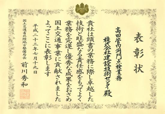 平成23年度北陸地方整備局優良委託業務局長表彰