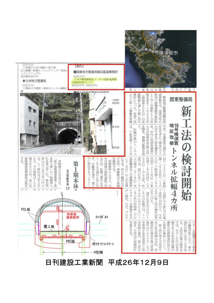H26横須賀地区トンネル設計他業務